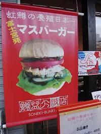 Masu_burger