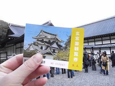 Shiro_ticket