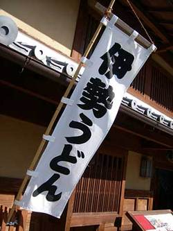 Ise_udon001