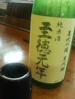 Aizu_sake