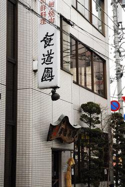 Morioka012