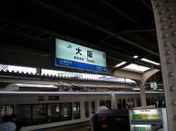 Osaka_eki