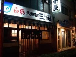 Sanshuya01