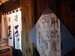 Takano_soto