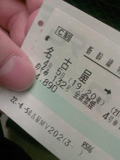 名古屋出張。ただし日帰り