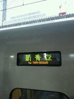 夕方発の東北新幹線